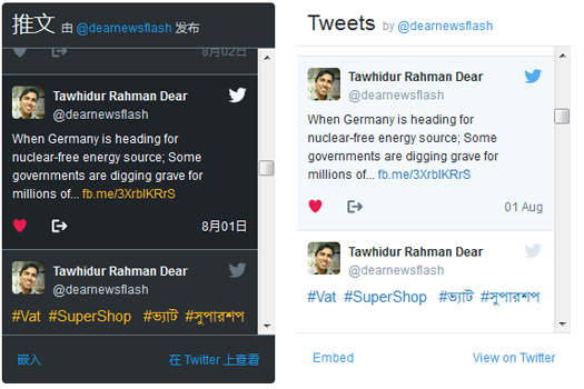 Show your Latest Tweets (Updates automatically)