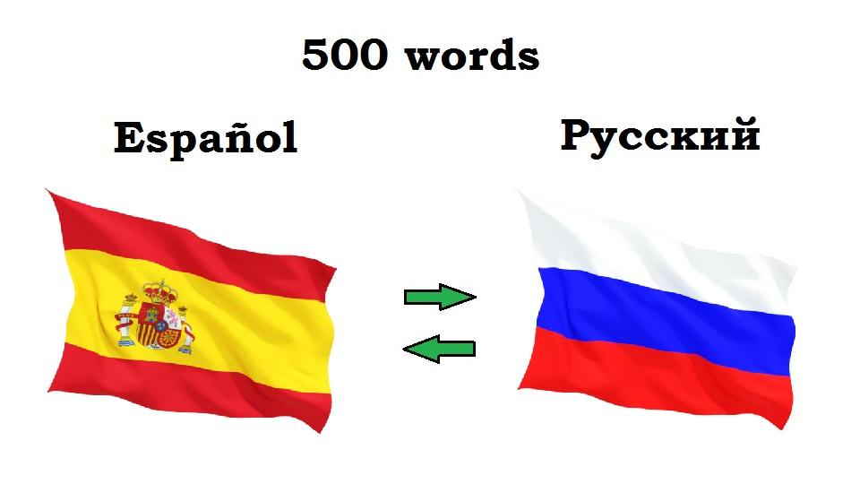 translate 500 words from Spanish to Russian and vice versa