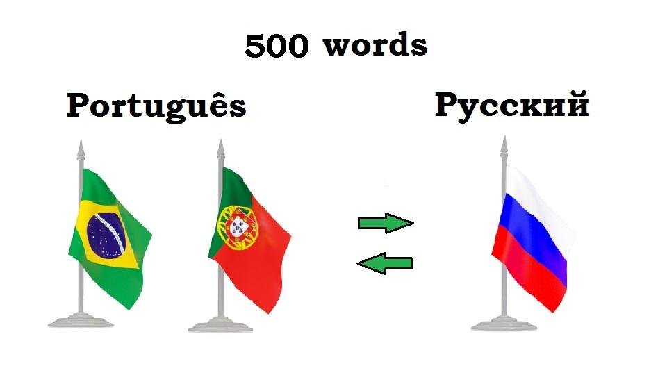 translate 500 words from Portuguese to Russian and vice versa