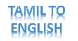 translate 20 Tamil words to English