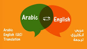 Manually Translate From English To Arabic Or Vise Versa