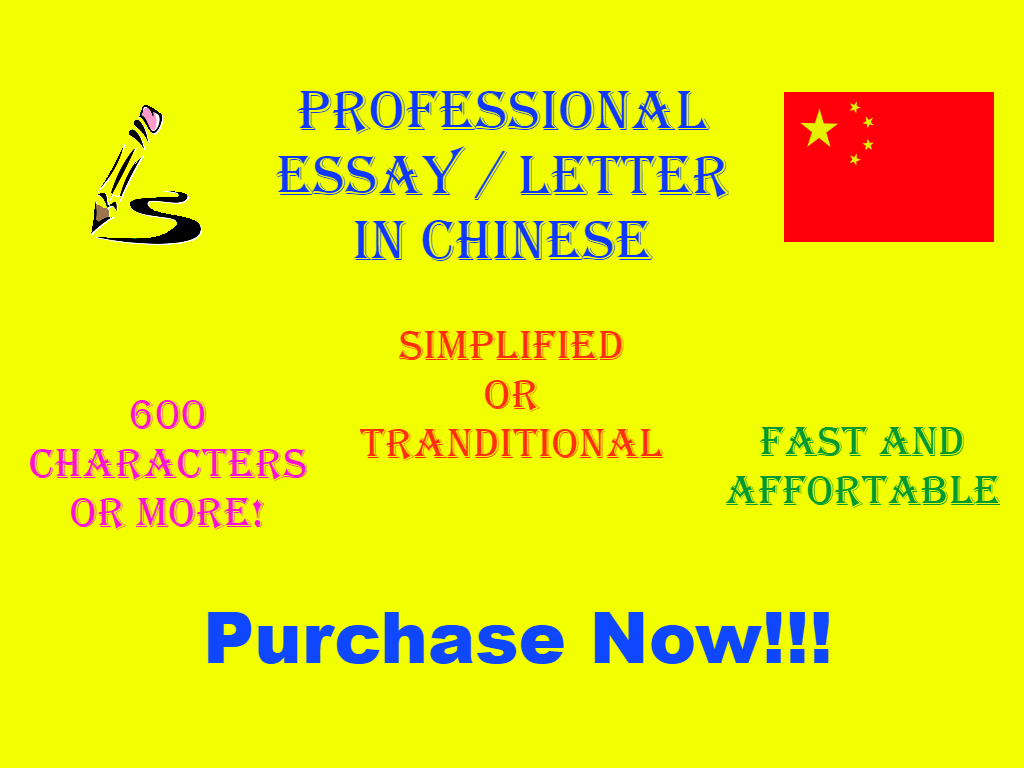 Write a 500 Characters (or more) Chinese Essay