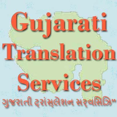 translate Gujarati to English and vice-versa