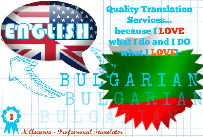 translate 1200 words from Bulgarian to English or English to Bulgarian