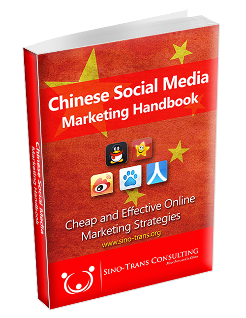 send you a Chinese social media marketing guide