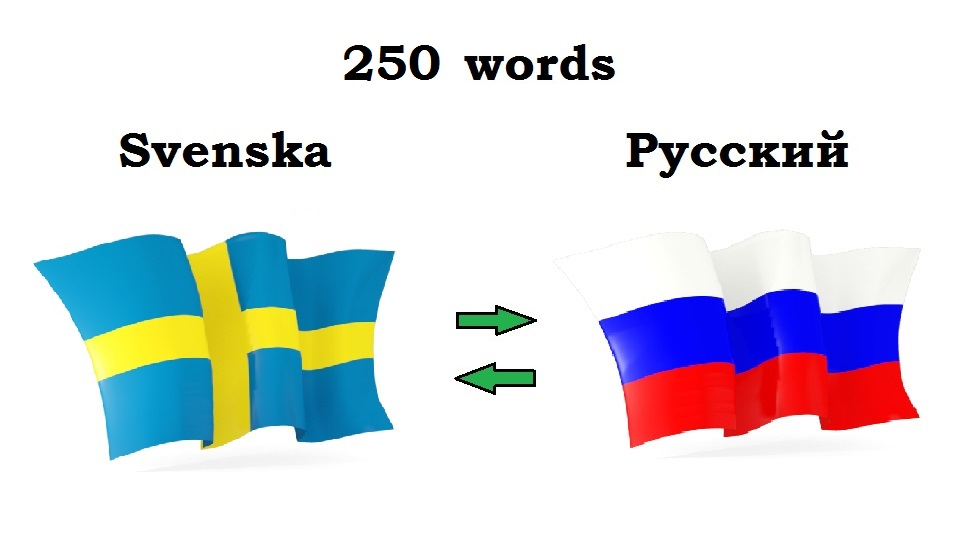 translate 250 words from Swedish to Russian and vice versa
