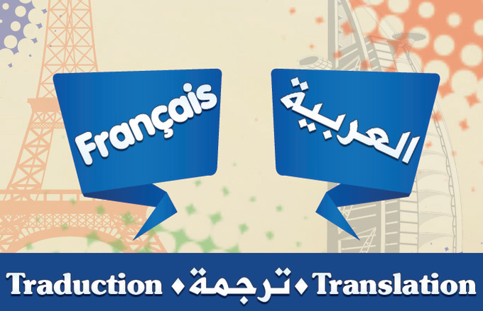 translate french to arabic and vice versa