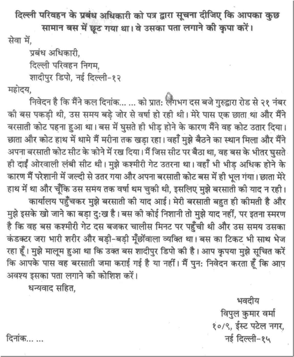 Write your letter in Hindi language 100 words