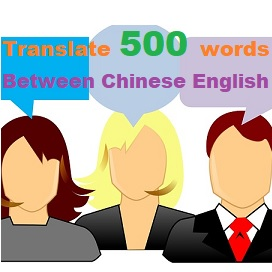translate 500 words between Chinese and English
