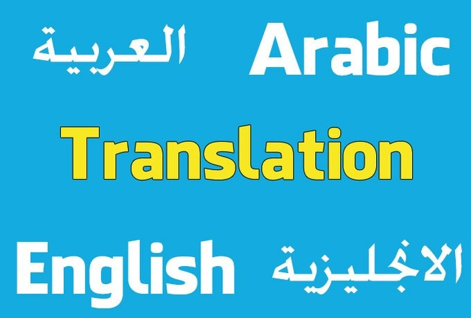 Translate From And Into English, Arabic And French