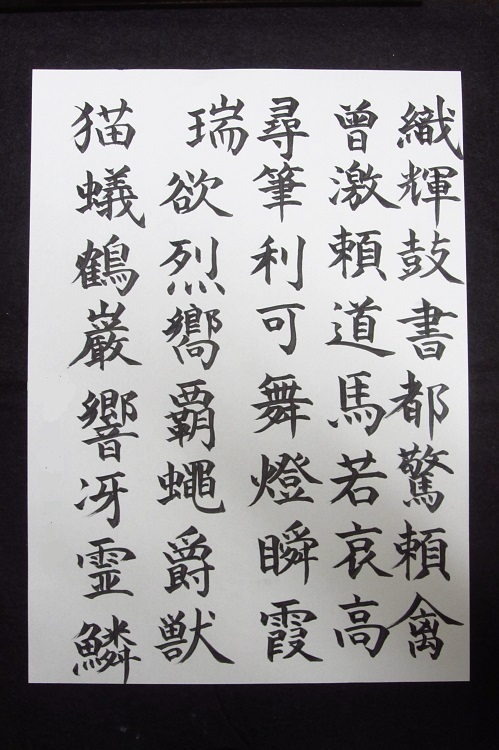 make up to less than 6 words into Japanese calligraphy(kanji)
