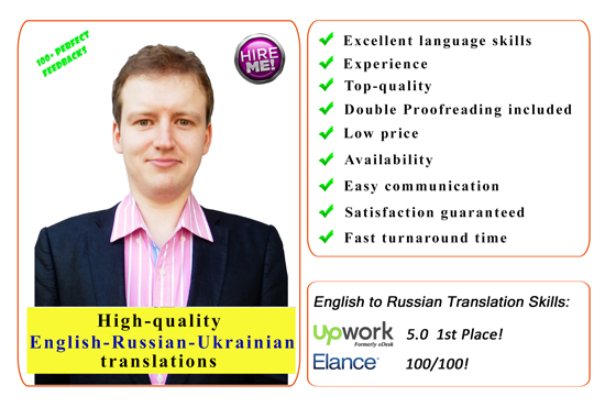 make high quality English to Russian translation