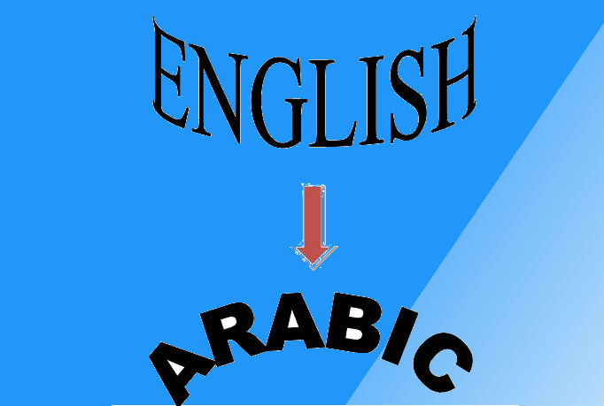 translate a text from English to Arabic and vice versa