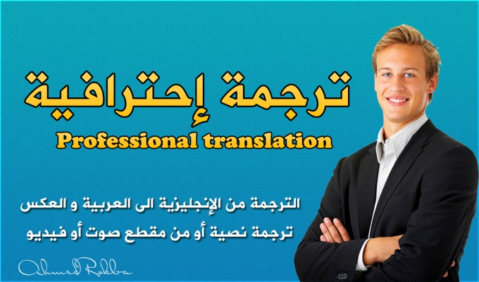 translate more than 500 words from arabic to english or english to arabic