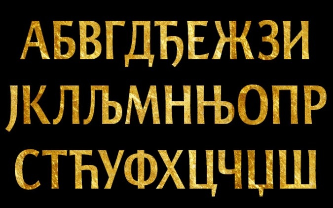 write your name with cyrillic letters